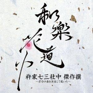 File:Wagaku.png