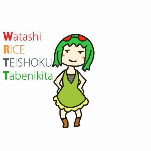 File:Watashiriceteishokutabenikita.png