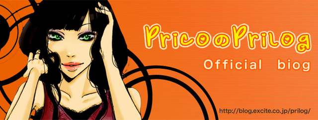 File:Prico blog banner.png