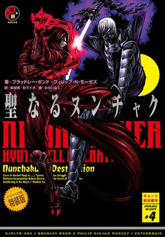 File:Ninja Slayer Novel 8.jpg