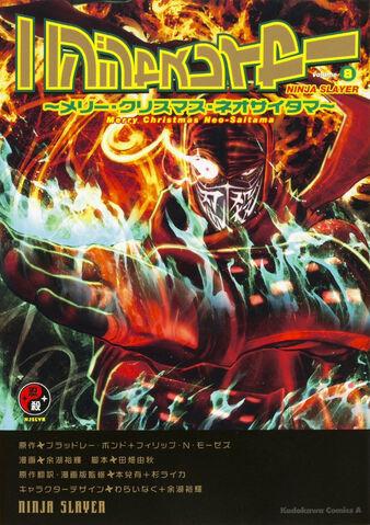File:Ninja Slayer Manga 8.jpg