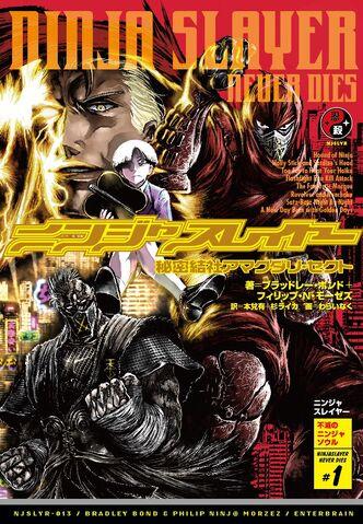 File:Ninja Slayer Novel 13.jpg