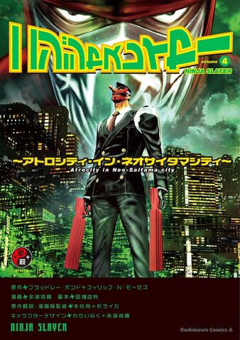 File:Ninja Slayer Manga 4.jpg