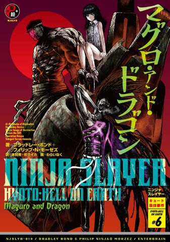 File:Ninja Slayer Novel 10.jpg