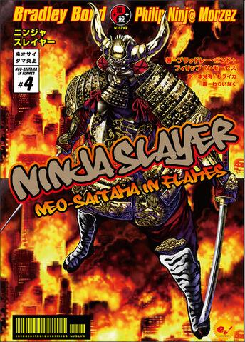 File:Ninja Slayer Novel 4.jpg