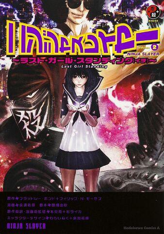 File:Ninja Slayer Manga 2.jpg