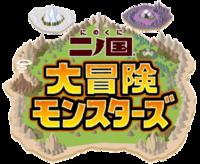 File:Ni no Kuni Daibouken Monsters.png