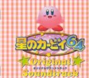 Kirby 64: The Crystal Shards Soundtrack