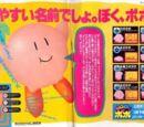 Popopo (Kirby)