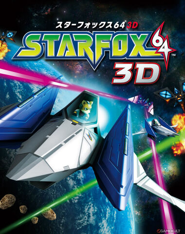 File:Star Fox 64 3D promotional image.jpg