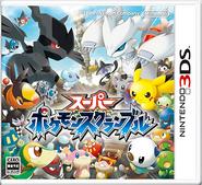 Super Pokémon Scramble cover