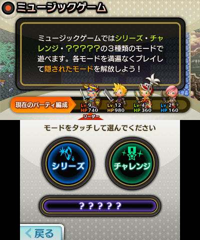 File:Theatrhythm Final Fantasy screenshot 14.jpg