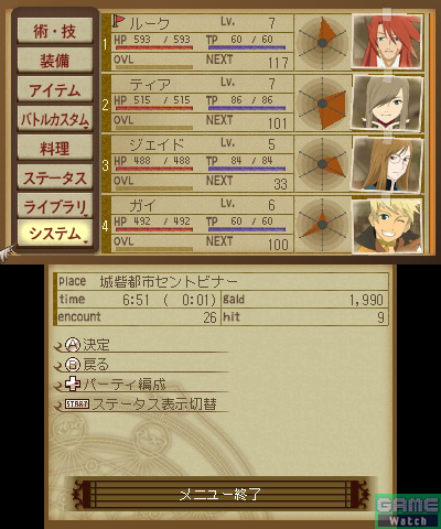 File:Tales of the Abyss screenshot 10.jpg