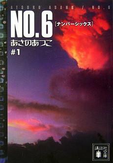 File:No. 6 novel 1 cover.jpg