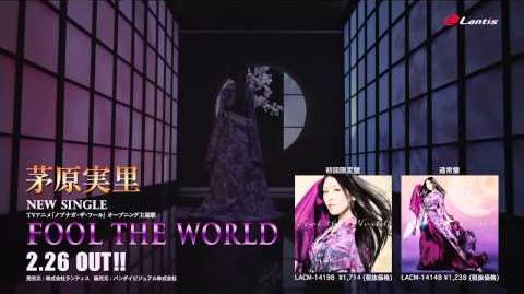 茅原実里「FOOL THE WORLD」Music Clip short ver.