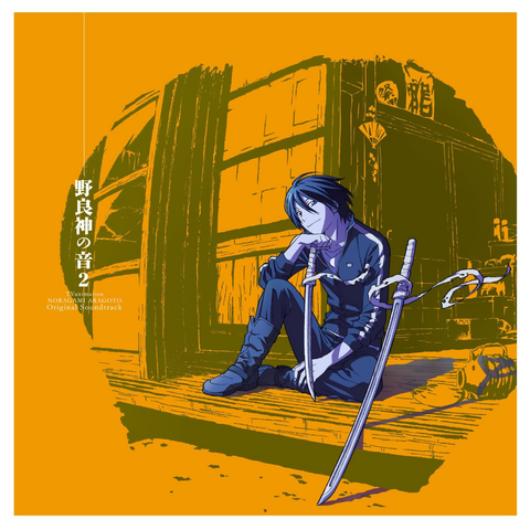 File:Noragami Soundtrack 2 Cover.png