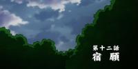 Dearest Wish (episode)