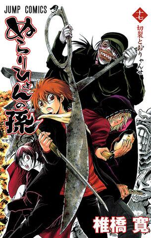 File:Nurarihyon no Mago vol 17.jpg
