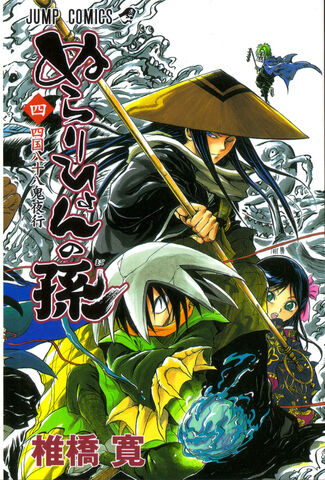 File:Nurarihyo no Magon vol 4 cover.jpg