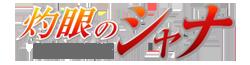 File:Shakugan-wordmark.png