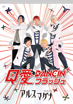 File:QDANCIN cover.png