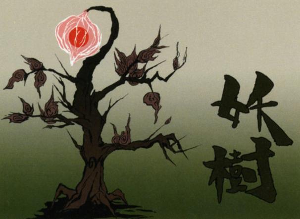 File:Cursed tree.jpg
