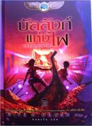 Throne of Fire (Thai Edition)
