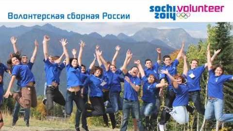 Sochi 2014 Volunteers in action