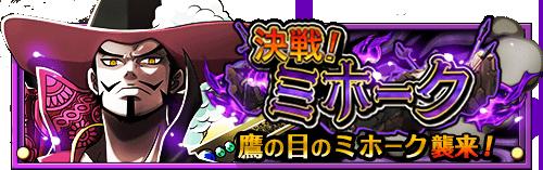 Banner event mihawk 00