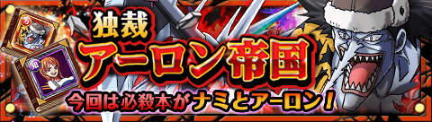 Banner event arlong 01.png