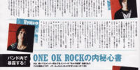 PATIPATI MAY 2007 : REVEALING ONE OK ROCK MEMBERS' INNERMOST SECRETS