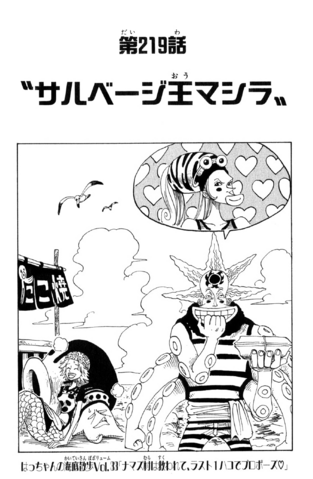 File:Chapter 219.png
