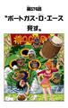 Thumbnail for version as of 09:39, September 15, 2013
