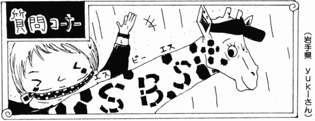 File:SBS Vol 54 Chap 526 header.png