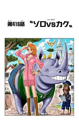 File:Chapter 416 Colored.png
