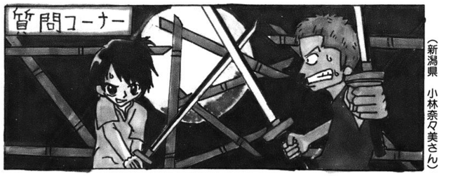 File:SBS Vol 53 Chap 517 header.png