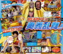 One Piece Gigant Battle Details