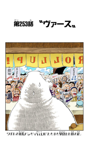 File:Chapter 253 Colored.png
