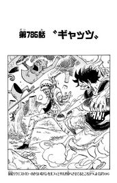 Chapter 786