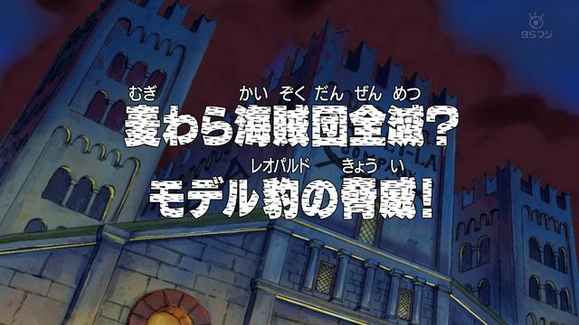 File:Episode 246.png