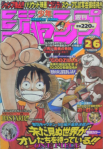 File:Shonen Jump 1998 Issue 26.png