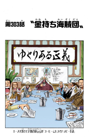 File:Chapter 303 Colored.png
