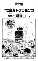 Chapter 729.png
