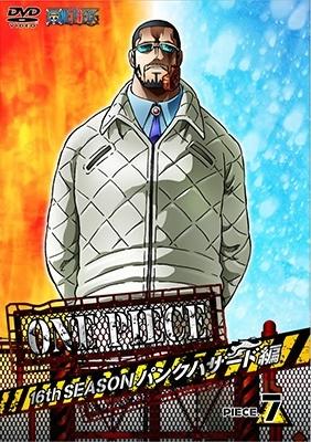 File:DVD Season 16 Piece 7.png