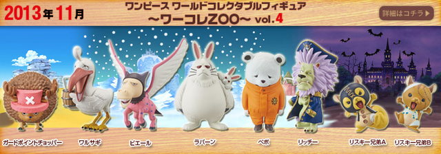 File:One Piece World Collectable Figure Zoo Animal World Volume 4.png