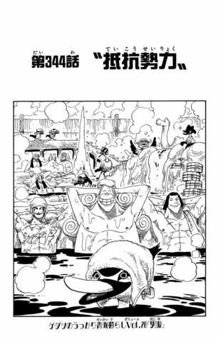 File:Chapter 344.png