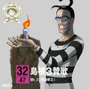 Shimane 3 Sanka