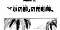 Chapter 337