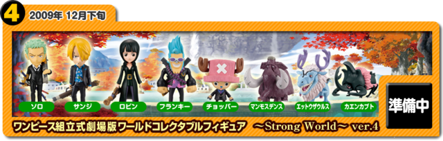 File:One Piece World Collectable Figure Strong World Volume 4.png
