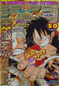 Shonen Jump 1998 Issue 50.png